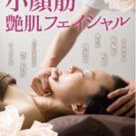 小顔DVD
