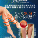 leg_drainage