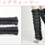 lineup_leg