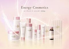 エネルギー化粧品