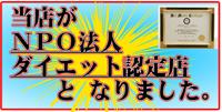 NPO認定 ダイエットマスター